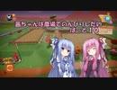 【Farm Together】茜ちゃんは農場でのんびりしたい part10【Voiceroid実況】