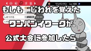 【ポケモン剣盾】 対戦ゆっくり実況027 もしもじわれイワークで公式大会に出たら・・・