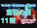 【アニメ実況】 宝石の国 第11話をツインテールの幼女と一緒に見る動画