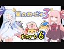 【VOICEROID実況】低血圧な姉とお嬢様な妹の「星のカービィ3」【琴葉姉妹】part6