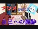 【ナツメ】フリーホラーゲームを朗読実況 part10