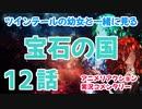 【アニメ実況】 宝石の国 第12話をツインテールの幼女と一緒に見る動画