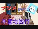 【ナツメ】フリーホラーゲームを朗読実況 part12