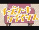 【だんごむしむし◕】チーズケーキクライシス/TOKOTOKO(西沢さんP)【歌ってみた】