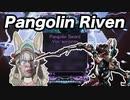 【Warframe】Pangolin Sword Riven【迫真Kuva沼部 Part13】