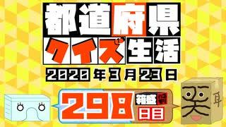 【箱盛】都道府県クイズ生活(298日目)2020年3月23日