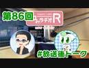 和みラヂオR 第86回 未公開トーク(放送後)