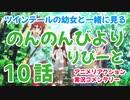 【アニメ実況】 のんのんびより りぴーと 第10話をツインテールの幼女と一緒に見る動画