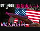 【BF5武器解説】Ver6.2で蘇った「M2 Carbine」を制御せよ【PS4/バトルフィールド/アデルゲームズ/AdeleGames】