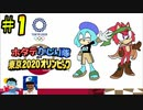 【4人実況】ホタテかじり隊 AT 東京2020オリンピック #1