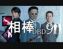 相棒DBD9