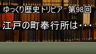 ゆっくり歴史トリビア 第98回 江戸の町奉行所は・・・