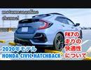 ホンダ シビック ハッチバック 2020年モデル【FK7の走りの快適性について】