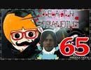 【DEATH STRANDING】善意も悪意も届けるレジェンドポーター!#65
