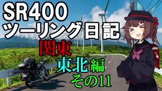 【東北きりたん車載】SR400ツーリング日記 Part55 関東東北編その11