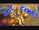 #83【地球防衛軍5】最高難易度インフェルノをウイングダイバーでグダグダ実況(?)プレイ