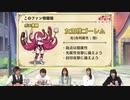 『このファン』LIVE! ~配信開始記念特番~2020年3月24日