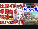 【FEH_585】 比翼イドゥン華麗なる初陣……のハズが…!? ( 飛空城やってく! ) 【 ファイアーエムブレムヒーローズ 】 【 Fire Emblem Heroes 】