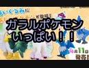 【ポケモン情報】ガラルのポケモンがぬいぐるみになった!!!ウッウ可愛いすぎないか?!