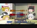 【ゆっくり茶番】第1回!!ゆっくり王様ゲーム!!!
