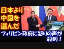 【海外の反応】日本より 中国を選んだ ダム建設 フィリピン政府に 怒りの声が殺到 「日本を裏切るのか!」