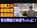 【海外の反応】 韓国 徴用工の 損害賠償 集団訴訟 受付開始… わずか一日で38件、 申請ラッシュに!