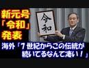 【海外の反応】 新元号『令和』の発表に 海外も 大盛り上がり 「7世紀から続いてるなんてすごい!」