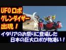 【海外の反応】 日本の 巨大ロボが イタリアの お祭りに 登場! 「日本の質を 超えてくるとは、すごい!」と話題に