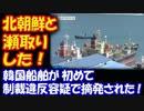 【海外の反応】 北朝鮮と 瀬取りした 韓国船舶が 初めて 制裁違反容疑で 摘発された!