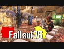 【ゆっくり実況】 Fallout76 part.22