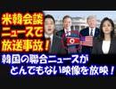 【海外の反応】 韓国 聯合ニュースが 放送事故! 文在寅の 国旗として 韓国の太極旗ではなく 北朝鮮国旗を 掲載!