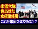 【海外の反応】 文在寅、アメリカで 色あせた 太極旗で 出迎えられた。 青瓦台 「確認中」