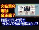 【海外の反応】 韓国大統領 文在寅の妻は 金正恩!? 韓国の テレビ局が またも 放送事故!