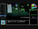 【RTA】スーパーマリオオデッセイ 100% 10時間28分21秒 【ゆっくり解説】 Part12