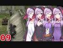 結月ゆかりの潜入スパイ#09 ゆかりさんは天才編【Death to Spies】