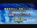 「『臓器濫用及び、移植ツーリズムについて考える-国際シンポジウム第二部』」(その1)」河添恵子 AJER2020.3.26(x)