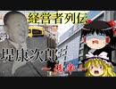 堤康次郎【経営者列伝】~後半~