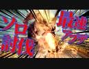 【MHW:IB】最速アプデ大型モンス激昂ソロ討伐!モンスターハンター:アイスボーン【初見実況】part51