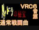 【ルドラの秘宝】通常戦闘曲 Battle for the Fields VRC6音源アレンジ