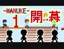 非人道的娯楽ショー【-MANUKE-】開幕