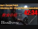 Bloodborne Any%RTA 最新パッチバグなしNG+教会の杭チャート 42分34秒