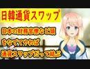 米国の助けも不発で日本にスワップ要求・・・「百害あって一利なし」【世界の〇〇にゅーす】