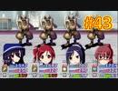 sakiquest3 #43:咲RPGを「咲-saki-」好きが全国編の話をしながらゆっくり実況(初見プレイ)