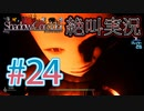 【ホラー】ビビリとゲラの影廊 絶叫実況#24