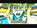 【FGO】アキレウスシステム 2020年(3月)版【ゆっくり】