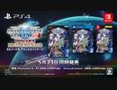 『PSO2』紹介ムービー(2020年5月EP6 DXパッケージ版)