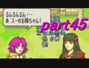 【ゆっくり】FE封印縛りプレイ幸運の剣 part45【実況】