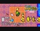 【実況】全413匹と友達になるポケモン不思議のダンジョン(赤) #72【162/413~】