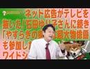 #619 ネット広告がテレビを抜いた!石田姉に続き「やすらぎ」な超大物俳優も参加 みやわきチャンネル(仮)#759Restart619