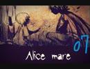 【Alicemare】とりあえず夢から出てみました:07